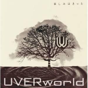 CD/UVERworld/哀しみはきっと (通常盤)...