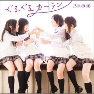 CD/乃木坂46/ぐるぐるカーテン (CD+DVD(失いたくないから-MUSIC VIDEO-他収録...