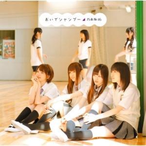 CD/乃木坂46/おいでシャンプー