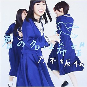 CD/乃木坂46/君の名は希望 (CD+DVD) (Type-B)