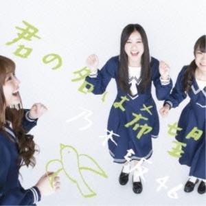CD/乃木坂46/君の名は希望 (CD+DVD) (Type-C)