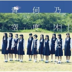 CD/乃木坂46/何度目の青空か?
