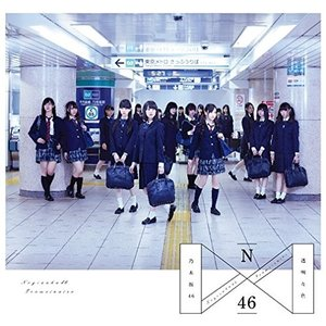 CD/乃木坂46/透明な色 (Type-C)