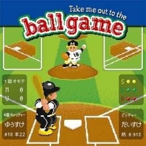 CD/遊助/Take me out to the ball game〜あの・・一緒に観に行きたいっス。お願いします!〜 (DVD付) (初回生産限定盤A)