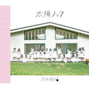 ■タイトル:太陽ノック ■アーティスト:乃木坂46 (ノギザカフォーティーシックス のぎざかふぉーて...