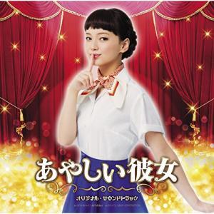 CD/オリジナル・サウンドトラック/あやしい彼女...の商品画像
