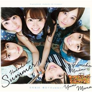 CD/乃木坂46/裸足でSummer (CD+DVD) (TYPE-D)