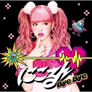 CD/藤田ニコル/Bye Bye (CD+DVD) (初回生...