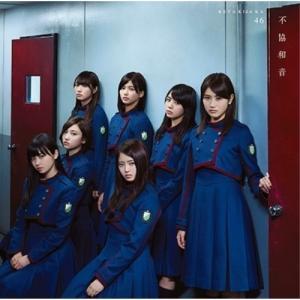 CD/欅坂46/不協和音 (CD+DVD) (TYPE-C)