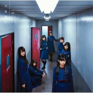 CD/欅坂46/不協和音