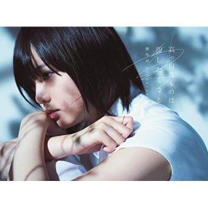 CD/欅坂46/真っ白なものは汚したくなる (2CD+DVD...