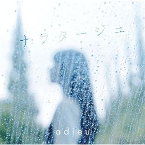 CD/adieu/ナラタージュ (CD+DVD) (初回生産限定盤)