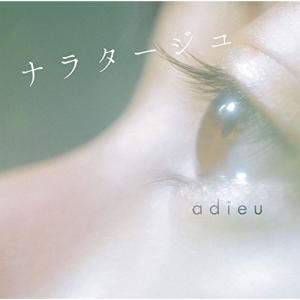 CD/adieu/ナラタージュ (通常盤)