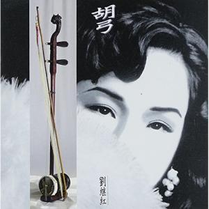 ★CD/リウ・イフン(劉継紅)/中国の美音〜胡弓(ニ胡・高胡)