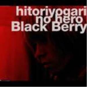 CD/Black Berry/ひとりよがりのヒーロー