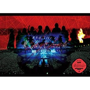 BD/欅坂46/欅坂46 LIVE at 東京ドーム 〜ARENA TOUR 2019 FINAL〜(Blu-ray) (通常盤)