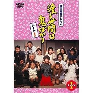 DVD/国内TVドラマ/渡る世間は鬼ばかり パート1 DVD BOXI surpriseweb
