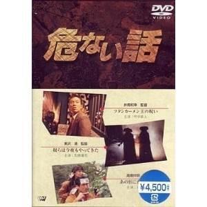 DVD/邦画/危ない話