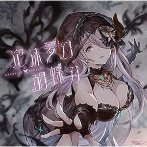 泡沫夢幻・胡蝶刃 〜GRANBLUE FANTASY〜 ゲーム・ミュージック 発売日:2018年5月...