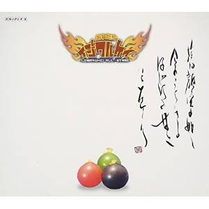 ■タイトル:おれたちイジワルケイ 〜蒼〜 (CD+DVD) ■アーティスト:イジワルケイオールスター...