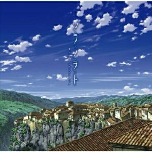 ソ・ラ・ノ・ヲ・ト オリジナル・サウンドトラック アニメ 発売日:2010年3月24日 種別:CD