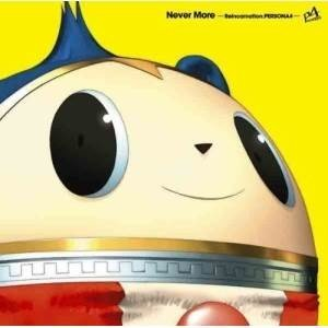 ネバー・モア -「ペルソナ4」輪廻転生- ゲーム・ミュージック 発売日:2011年10月26日 種別...
