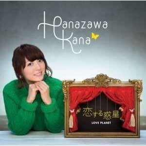 恋する惑星 (通常盤) 花澤香菜 発売日:2013年12月25日 種別:CD