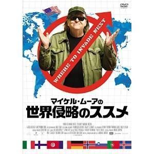 マイケル・ムーアの世界侵略のススメ ドキュメンタリー 発売日:2016年10月12日 種別:DVD ...