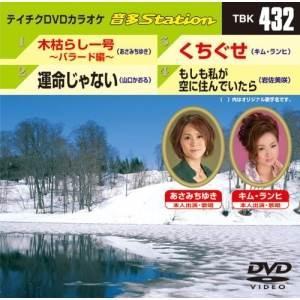 ■タイトル:音多Station ■アーティスト:カラオケ ■発売日:2013年3月6日 ■品種:DV...