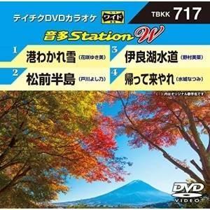 DVD/カラオケ/音多Station W (歌詞付)の商品画像