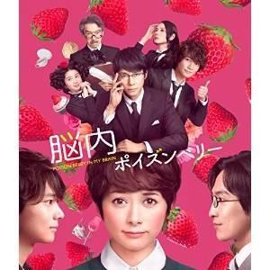 ★BD/邦画/脳内ポイズンベリー スペシャル・...の関連商品2