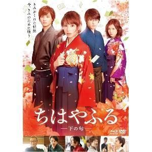 ちはやふる -下の句-(Blu-ray) (Blu-ray+DVD) (通常版) 邦画 発売日:20...