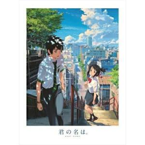 ★BD/劇場アニメ/君の名は。 スペシャル・エデ...の商品画像