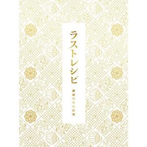 ★BD/邦画/ラストレシピ 〜麒麟の舌の記憶〜...の関連商品9