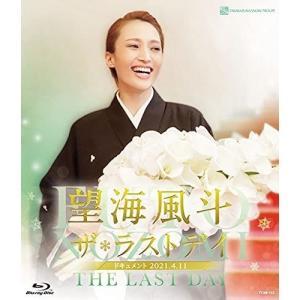【取寄商品】BD/劇映画その他/望海風斗 「ザ・ラストデイ」(Blu-ray)