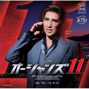 ★CD/宝塚歌劇団/ミュージカル オーシャンズ11