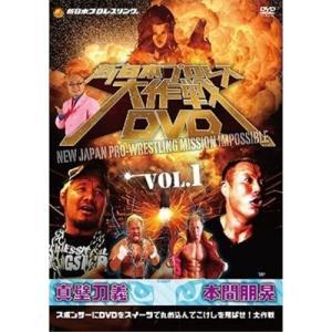 【取寄商品】DVD/バラエティ/新日本プロレス大作戦 Vol.1