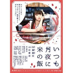 いつも月夜に米の飯 邦画 発売日:2018年12月7日 種別:DVD  こちらの商品につきましては、...