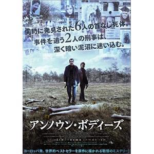 DVD/洋画/アンノウン・ボディーズ