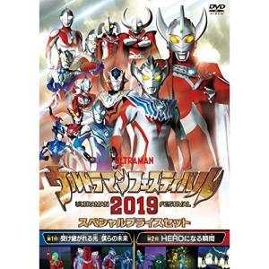 ★DVD/キッズ/ウルトラマンフェスティバル2019 スペシャルプライスセット