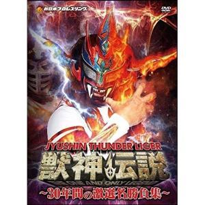【取寄商品】DVD/スポーツ/獣神サンダー・ライガー引退記念DVD Vol.1 獣神伝説〜30年間の激選名勝負集〜DVD-BOX (通常版)