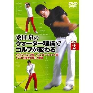 ★DVD/スポーツ/桑田泉のクォーター理論でゴルフが変わる VOL.2|surpriseweb