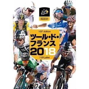 ツール・ド・フランス2018 スペシャルBOX スポーツ 発売日:2018年11月14日 種別:DV...