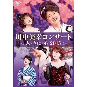 ★DVD/川中美幸/川中美幸コンサート 人・うた・心 2015 surpriseweb