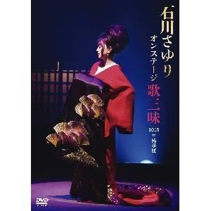 DVD/石川さゆり/石川さゆり オンステージ 歌三昧 2015 in 博多座