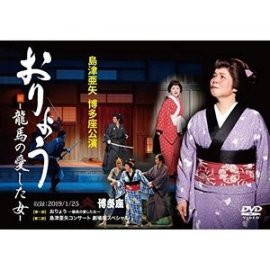 DVD/島津亜矢/島津亜矢 博多座公演 おりょう -龍馬の愛した女-