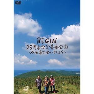 DVD/BEGIN/BEGIN 25周年記念音楽公園 〜石垣島で会いましょう〜