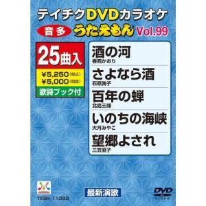 ■タイトル:DVDカラオケ うたえもん ■アーティスト:カラオケ (香西かおり、石原詢子、北島三郎、...