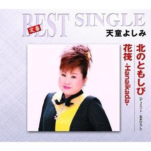 ★CD/天童よしみ/北のともしび/花筏-Hanaikada-