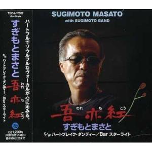 CD/すぎもとまさと/吾亦紅/ハートブレイク・ダンディー/Bar スターライト